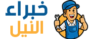 شركة خبراء النيل